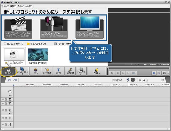 AVI動画をインポート