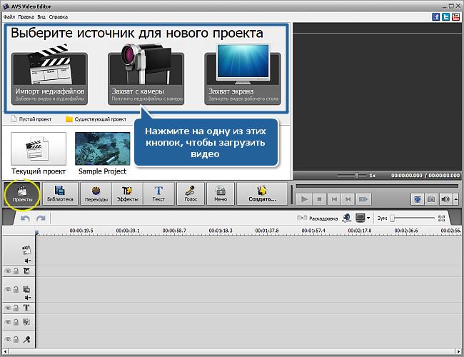 Avs Video Editor инструкция на русском - фото 5