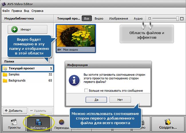 Avs Video Editor инструкция на русском - фото 9