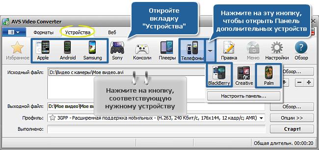 Программу для конвертации видео в мр4