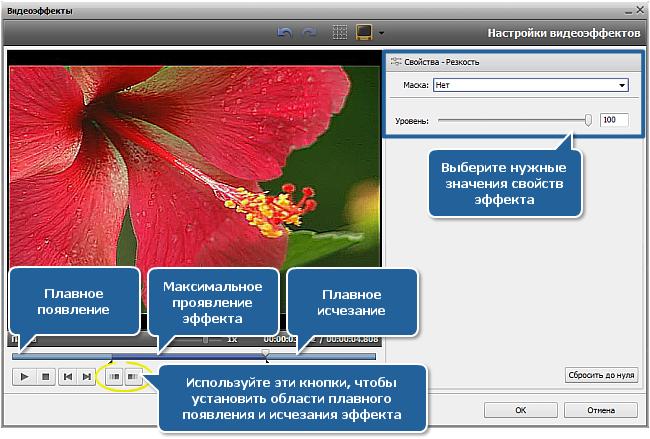 Как восстановить размытое видео с помощью программы AVS Video Editor? Шаг 3