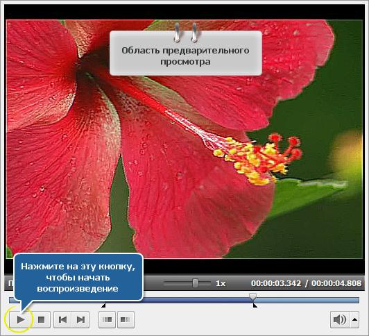 Как восстановить размытое видео с помощью программы AVS Video Editor? Шаг 4