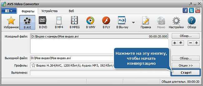 Программу перевести с одного формата в другой формат видео